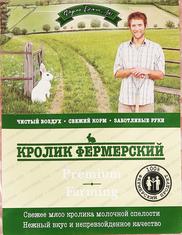 Бежин Луг кроликовая ферма